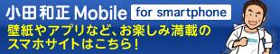 小田和正モバイル
